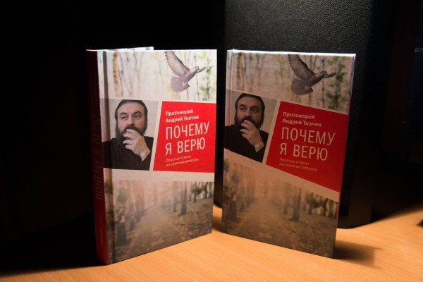 Протоиерей Андрей Ткачев: Пока летишь с высокого этажа, сколько успеваешь дать Богу обещаний!