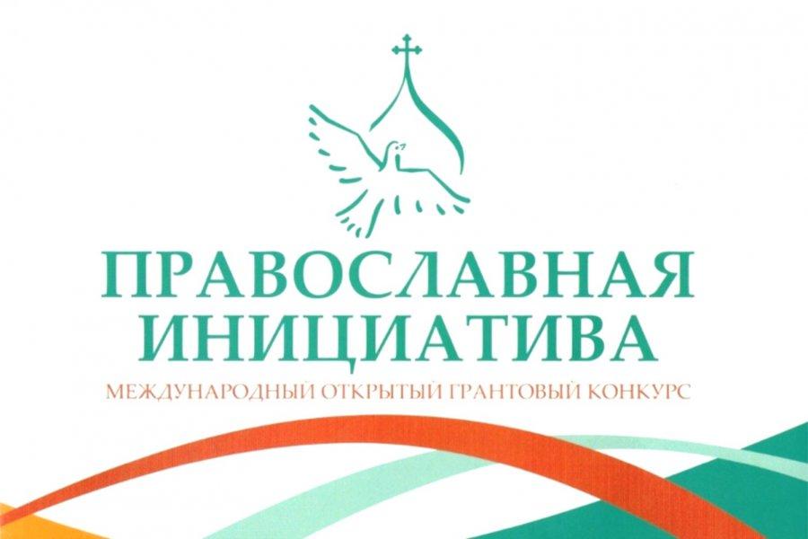 Объявлен новый конкурс «Православная инициатива-2012»