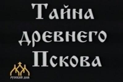 Тайна древнего Пскова. Фильм первый из цикла «Загадки русской истории» (ВИДЕО)