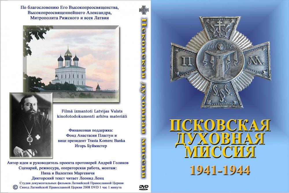 ПСКОВСКАЯ ДУХОВНАЯ МИССИЯ 1941-1944 (ВИДЕО)