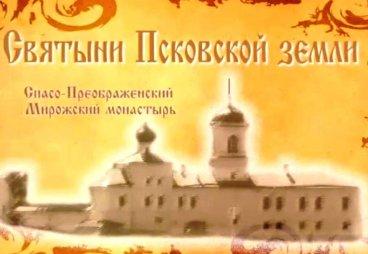 Мирожский монастырь: беседы со счастливыми людьми (ВИДЕО)