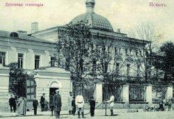 История Псковской Духовной семинарии с момента основания в 1725г. до закрытия в 1918г.