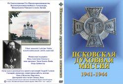 ПСКОВСКАЯ ДУХОВНАЯ МИССИЯ 1941-1944