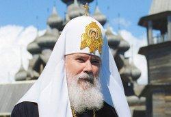 Патриарх Московсковский и всея Руси Алексий II