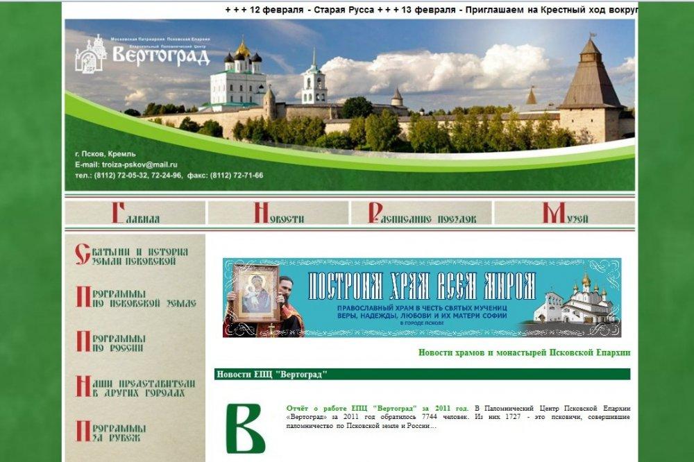 Год назад состоялась презентация сайта Паломнического Центра Псковской Епархии «Вертоград»