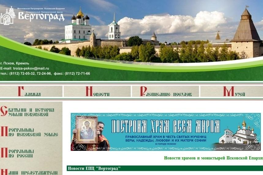 В Пскове пройдет первый Всероссийский семинар паломнических служб