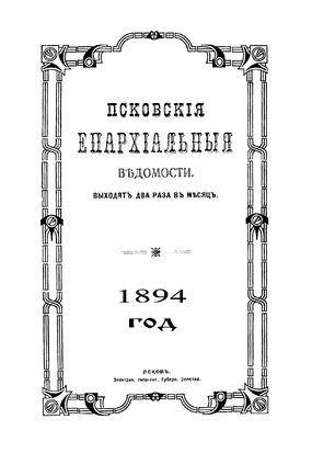 1894 год