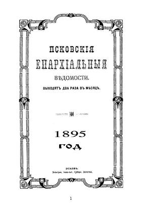 1895 год