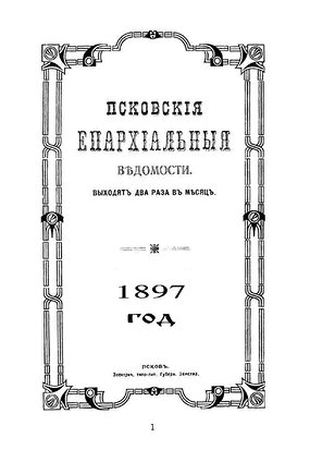 1897 год