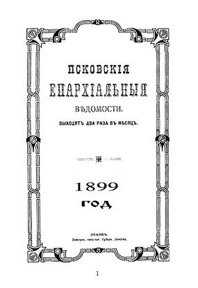1899 год