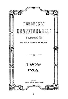 1909 год