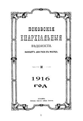 1916 год